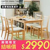 北歐 餐桌 辦公桌 【Y0372】卡特質感雙抽餐桌(兩色)-此款賣單桌子不含椅子 完美主義