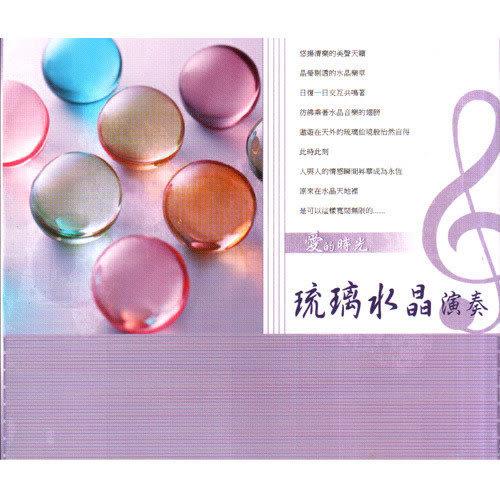 愛的時光 情定琉璃水晶演奏 CD (購潮8)