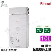 《林內牌》10L 屋外抗風型熱水器 RU-A1021RF