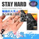 美國 BLUSH NOVELTIES 驕傲的大男人 激凸屌環三環組 Stay Hard Beaded Cock Rings 3 Pack 美國品牌