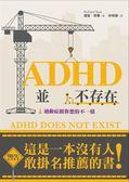 ADHD並不存在:過動症跟你想像的不一樣!