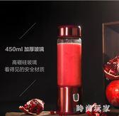 便攜式榨汁杯迷你充電榨汁機家用小型全自動果蔬水果汁機 st2785『時尚玩家』