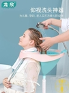 洗頭躺椅式洗頭盆仰視洗頭神器家用大人成人兒童通用【雲木雜貨】