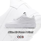 Nike 休閒鞋 Wmns Air Force 1 Pixel 白 全白 女鞋 像素 解構 運動鞋 【ACS】 CK6649-100