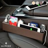 雙USB收納盒 車用 汽車 縫隙置物盒 收納盒 椅縫 收納架 零錢盒 車縫收納 縫隙收納 『無名』 N09102