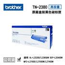 brother TN-2380原廠高容量碳粉