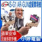 【24期零利率】全新 IS-G1 AR GUN虛擬實境槍 蘋果/安卓相容 攜帶方便 使用簡單 免組裝