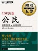 (二手書)2012年 「細說 初考/五等」:公民