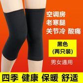 冬季護膝保暖老寒腿炎中老年人關節護膝蓋套四季男女士竹炭護腿護膝 九週年全館柜惠