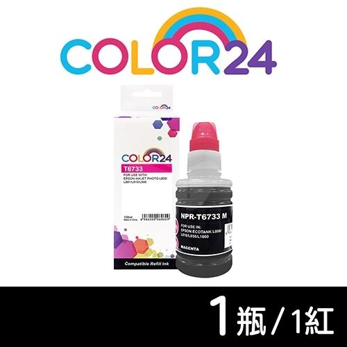 【COLOR24】for EPSON 紅色 T673/T6733/T673300/100ml 相容連供墨水 /適用 L800/L1800/L805