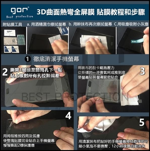 【GOR保護貼】紅米 Note5 (台版) 滿版保護貼 全透明滿版軟膜兩片裝 redmi note5 正膜 PET保護貼 現貨