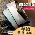 ASUS ZenFone 7 ZS670KS Pro ZS671KS 滿版保護貼 玻璃貼 螢幕保護貼 黑色保護膜 鋼化玻璃貼