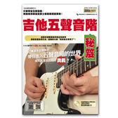 小叮噹的店 - 吉他五聲音階秘笈 附CD 720683