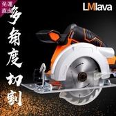 電鋸LMlava 充電式電鋸鋰電電圓鋸木工鋸木材切割機家用裝修電動工具【 出貨】