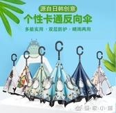 反向傘長柄雙層男女卡通兒童雨傘全自動折疊小學生防曬傘 YXS優家小鋪