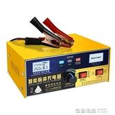 純銅汽車電瓶充電器12V24V伏大功率充電機多功能智慧通用修復型 奇妙商鋪
