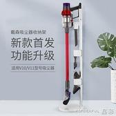 吸塵器收納架 吸塵器收納架 支架免打孔掛架v7v8v10v11原裝架子落地式 晶彩 99免運