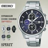 SEIKO 精工 SEIKO SPIRIT  日本魂系列 太陽能男錶 41mm/防水/時尚風格/SBPY003J 現+排單/免運!