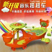 【全館】現折200兒童扭扭車帶音樂萬向輪寶寶搖擺車1-3-6歲玩具滑行車溜溜妞妞車