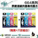 【兩黑+六彩方案】EPSON T6641...