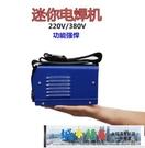 電焊機 德國小型家用電焊機寬電壓110v...