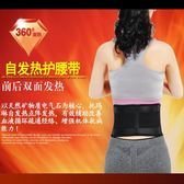 店長推薦自發熱護腰帶腰間盤勞損保暖暖宮女士男腰椎間盤牽引器突出腰脫痛
