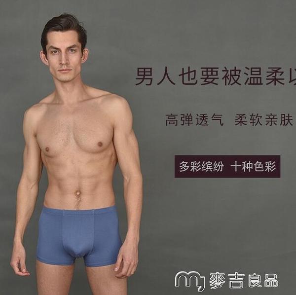 男士內褲妮洛雅男士內褲平角內褲四角褲透氣無痕男生短褲頭學生鬆緊內 麥吉良品