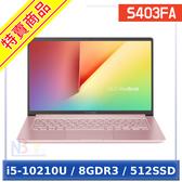 【限時特價】 ASUS S403FA-0232C10210U 14吋 【0利率】 筆電 (i5-10210U/8GDR3/512SSD/W10)