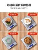 廚房秤電子秤