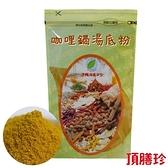 【南紡購物中心】【頂膳珍】咖哩鍋湯底粉150g(1包)