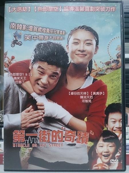 挖寶二手片-H48-010-正版DVD-韓片【第一街的奇蹟】-任昌丁 河智苑(直購價)