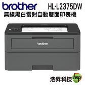 【限時促銷↘5490元】Brother HL-L2375DW 無線黑白雷射自動雙面印表機