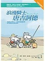 二手書博民逛書店 《浪漫騎士唐吉訶德》 R2Y ISBN:9861331107│荷西‧馬利亞‧普拉薩