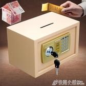 迷你小型小店密碼收銀投幣式保險箱保險櫃隱形錢箱保管箱存錢罐ATF 聖誕節鉅惠