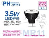 PHILIPS飛利浦 LED 3.5W 2700K 黃光 24度 12V GU4 MR11杯燈 _ PH520331