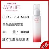Fujifilm ASTALIFT CLEAR TREATMENT 美白晶透美容液 100mL 公司貨 送頭皮護理精華液20ml
