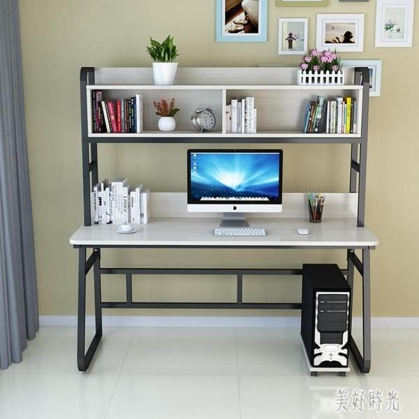 簡約電腦桌臺式家用辦公桌帶書架組合一體書桌簡易雙人學生寫字臺 PA17273『美好时光』