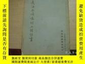 二手書博民逛書店罕見中華民國1947年長江三峽水利工程計劃(內有珍貴圖片)Y20