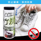 【柔軟熊】竹炭天然鞋內除臭粉 170ml