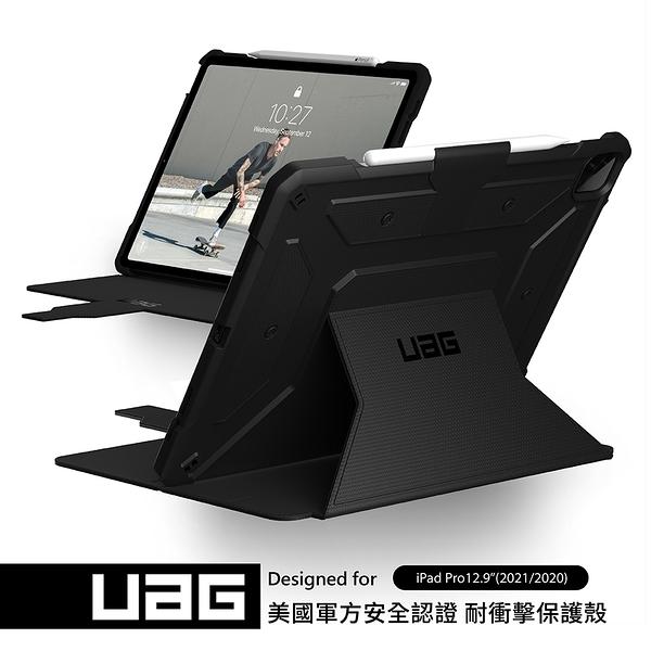 UAG iPad Pro 12.9吋(2021)耐衝擊保護殻-黑