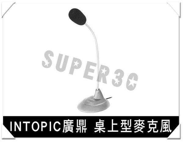 新竹【超人3C】INTOPIC 廣鼎 JAZZ-013 桌上型麥克風 MSN Skype 視訊 RC語音 聊天 網絡KTV