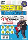 【小叮噹的店】459704 全新 電吉他系列.365日的電吉他練習計劃.附1CD