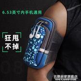 跑步手機臂包蘋果x運動手機臂套手腕包男士健身女手機包OPPO華為 名購居家