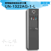 賀眾牌 UN-1322AG-1-L 直立式微電腦節能除鉛飲水機 /含標準安裝【水之緣】