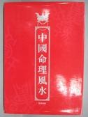 【書寶二手書T7/命理_QBS】中國命理風水_民88_原價5000