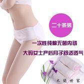 大碼女士一次性純棉免洗內褲產婦