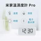 小米 米家藍牙溫濕度計Pro|冷暖乾濕|智能聯動 室內溫度 濕度計 時鐘 台灣現貨