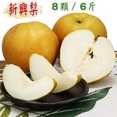 【南紡購物中心】【愛蜜果】卓蘭新興梨8顆禮盒(約6斤/盒) 水梨 梨子