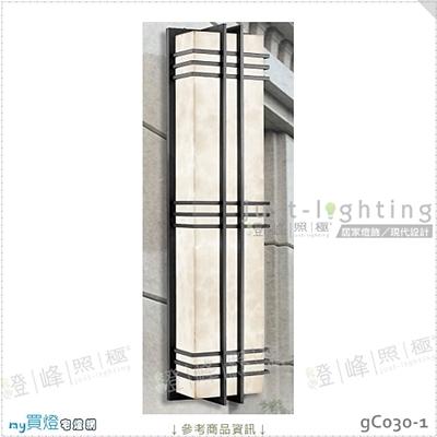 【戶外壁燈】E27 四燈。不鏽鋼烤沙黑色 仿雲石罩 高100cm※【燈峰照極my買燈】#gC030-1