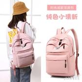 筆記本雙肩包15.6寸14寸男女電腦時尚雙肩背包防震休閒旅行包甜美好看 PA4001『pink領袖衣社』